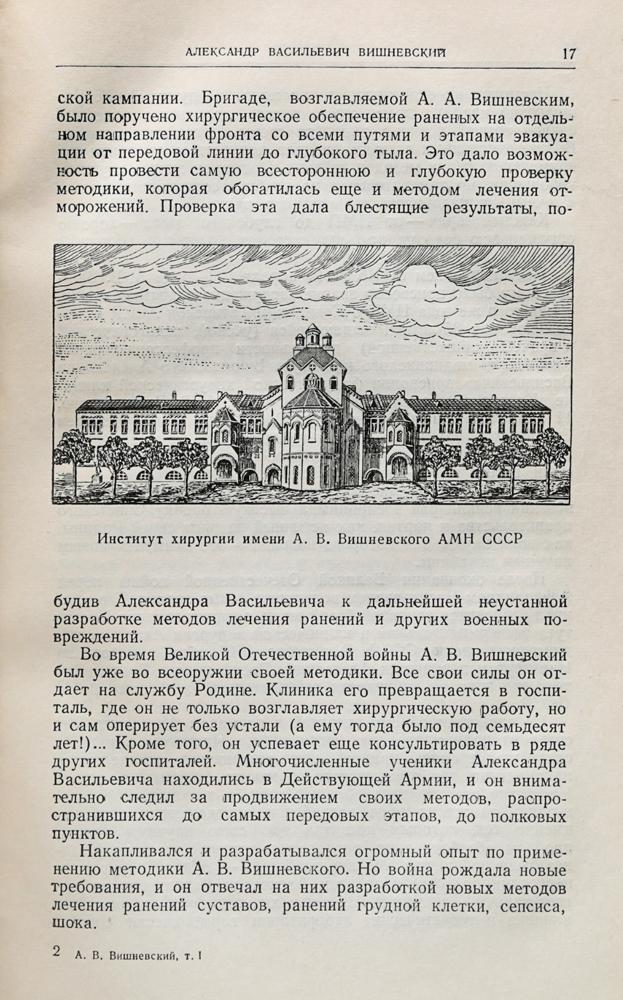 А. В. Вишневский. Собрание трудов (комплект из 5 книг)
