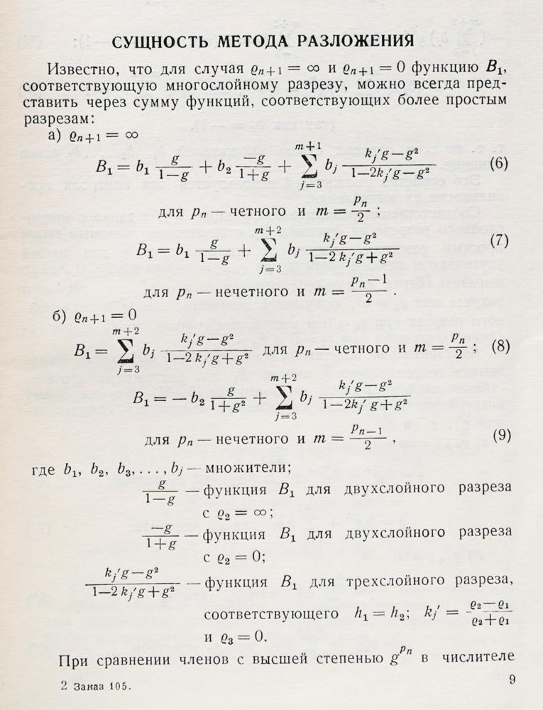 Методика расчета многослойных кривых электрического зондирования