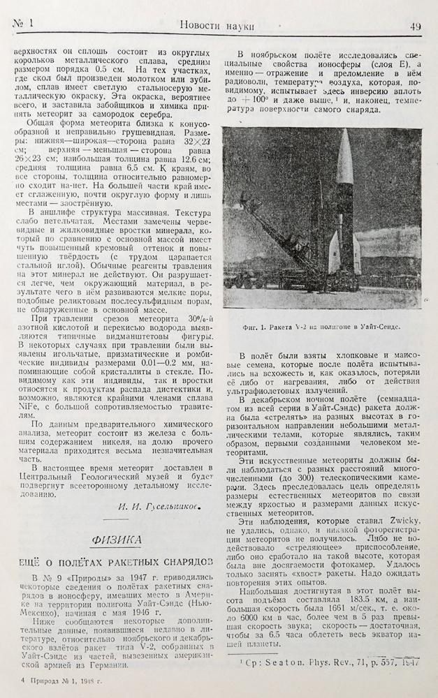 Журнал «Природа» №№ 1-3, 5, 7-9, 11-12 за 1948 год (комплект из 9 выпусков)