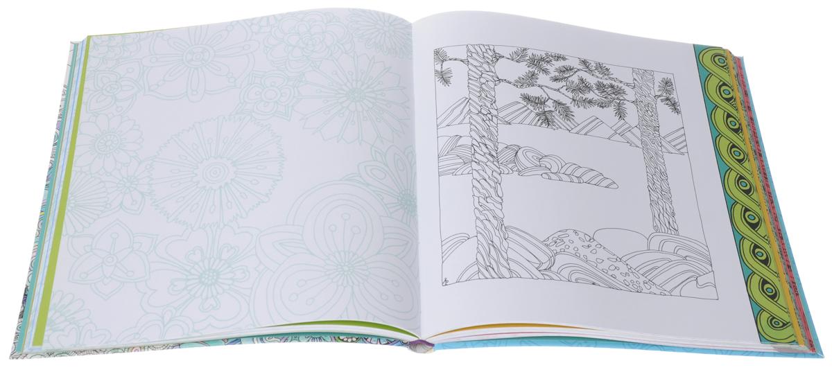 Раскрась меня спокойствием. 100 рисунков-раскрасок для медитации и релаксации
