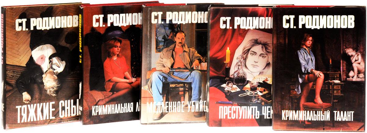 Станислав Родионов (комплект из 5 книг)
