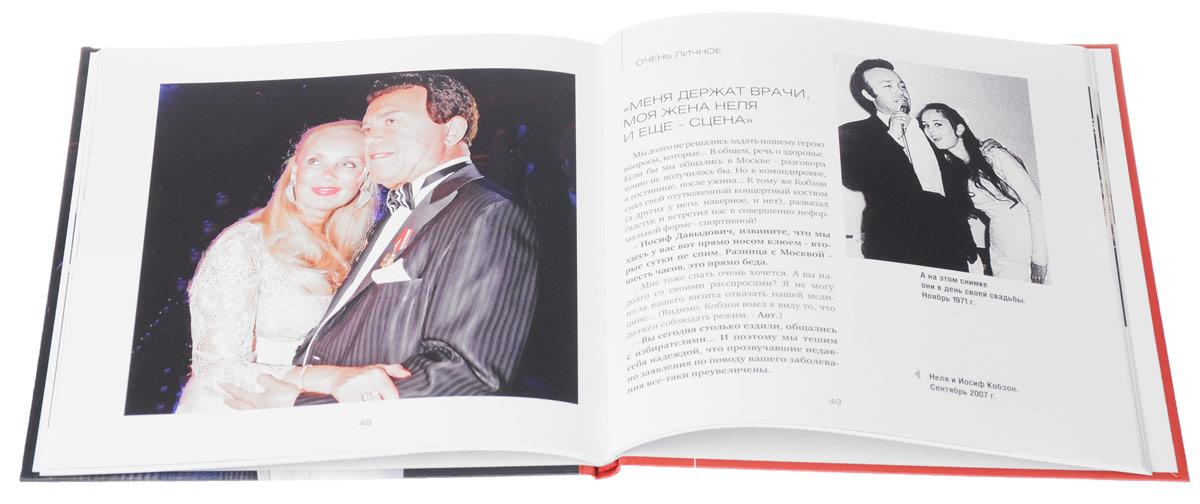 """Иосиф Кобзон. """"Как прекрасно все, что с нами было..."""" (+ CD, DVD)"""