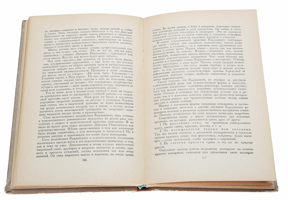 Вопросы изобразительного искусства (комплект из 2 книг )