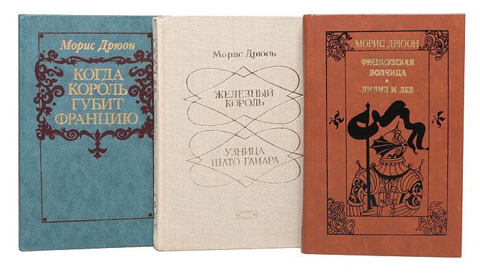 Проклятые короли (комплект из 4 книг)