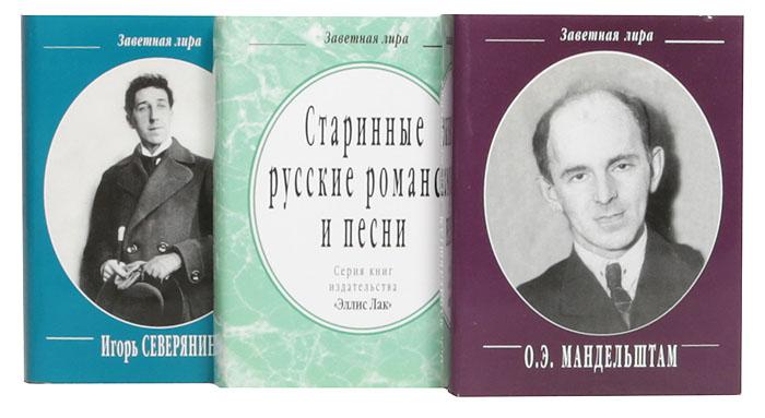 """Серия """"Заветная лира"""" (комплект из 6 книг)"""