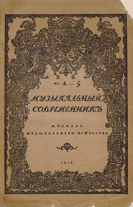"""Журнал """"Музыкальный современник"""" № 4-5 за 1916 год"""