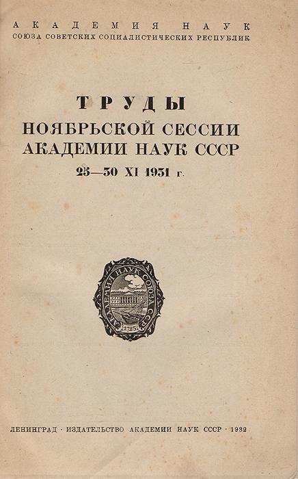 Труды ноябрьской сессии Академии Наук СССР 25-30 XI 1931 г.