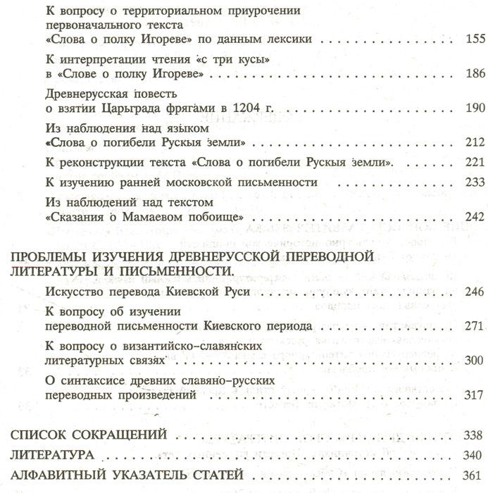 Н. А. Мещерский. Избранные статьи