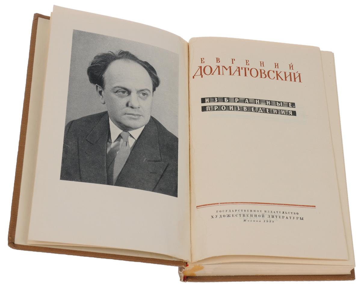 Евг. Долматовский. Избранные произведения