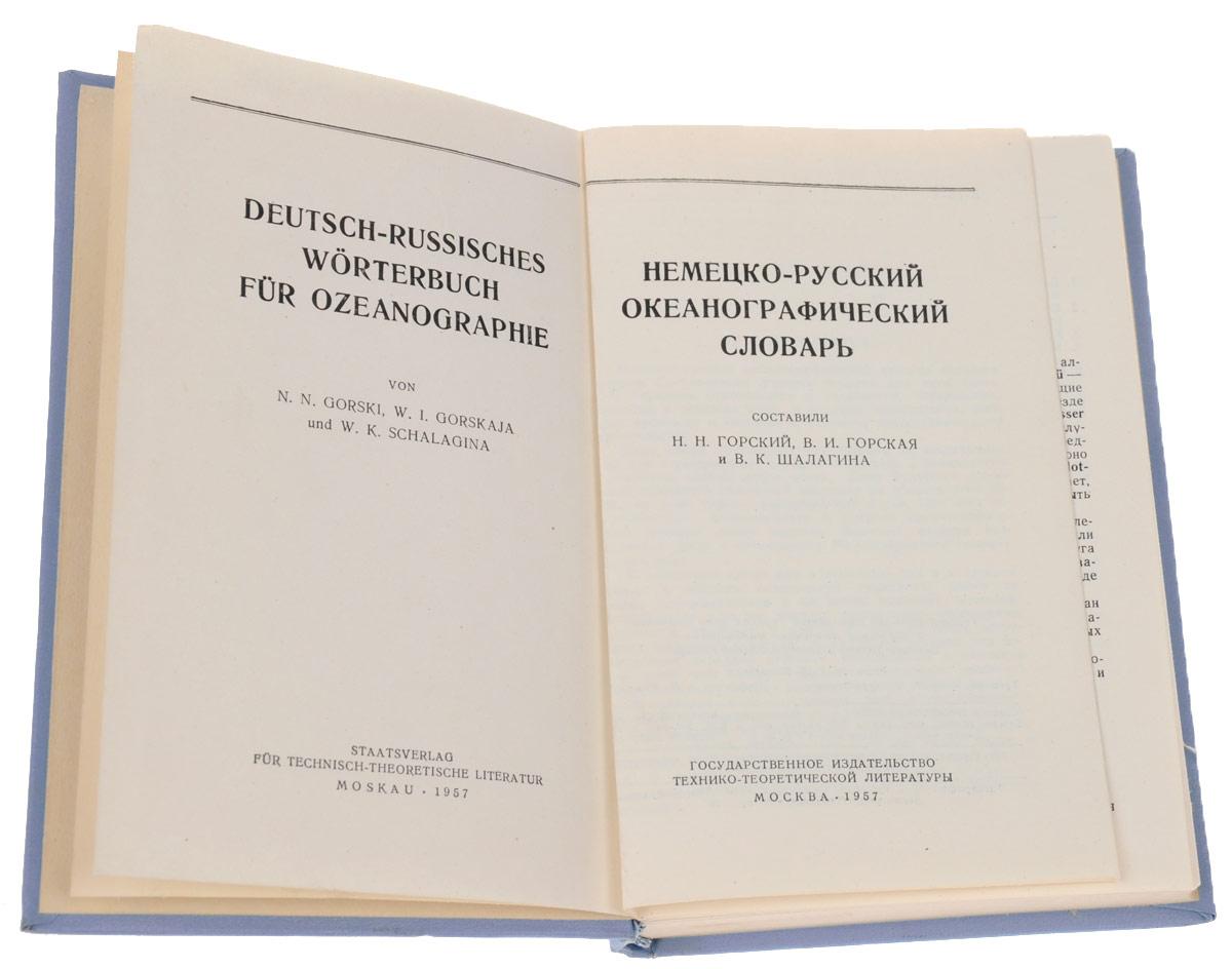 Немецко-русский океанографический словарь