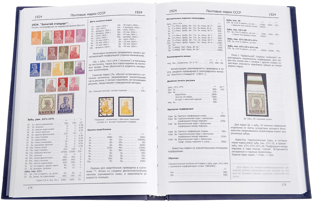 Каталог почтовых марок Российской Империи, РСФСР и СССР 1857-1940