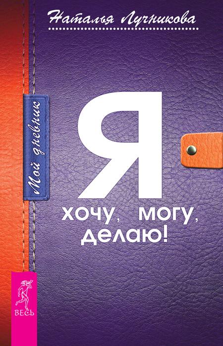Мой дневник. Я хочу, могу, делаю! Внутренний покой деловой женщины. Деньги и духовность (комплект из 3 книг)