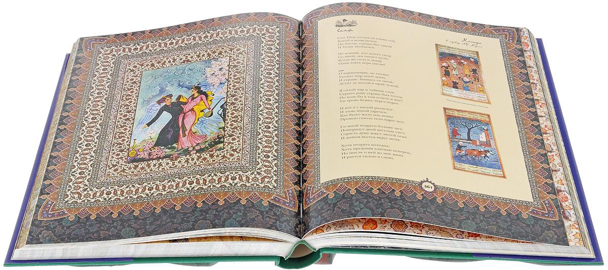 Омар Хайям и персидские поэты X - XVI веков
