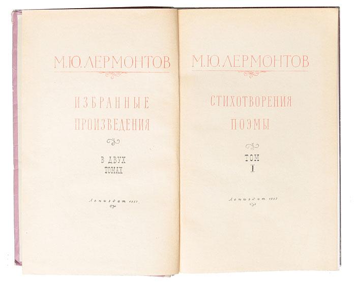 М. Ю. Лермонтов. Избранные произведения в 2 томах (комплект)