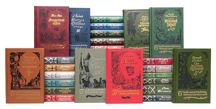 Библиотека приключений (комплект из 49 книг)