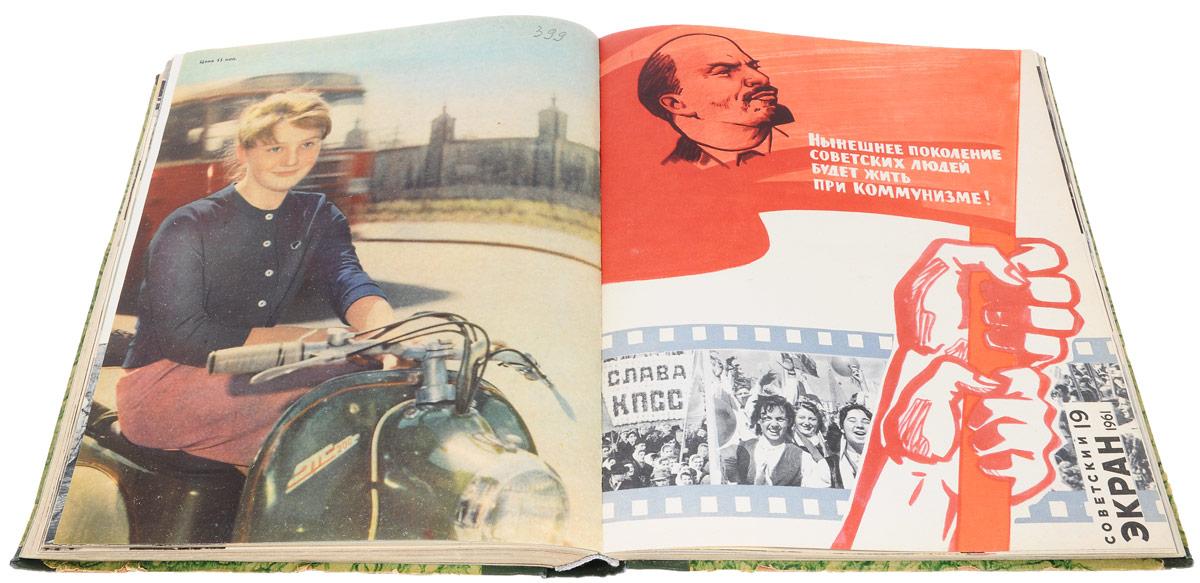 """Журнал """"Советский экран"""". №1-24 за 1966 год"""