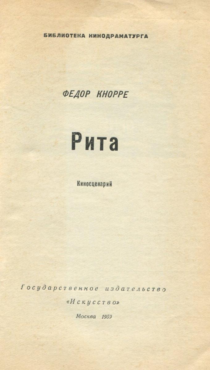 Рита. Киносценарий