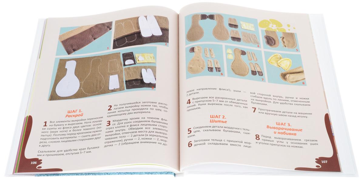 Авторские зверюшки из флиса. Подарки из флиса. Мастер-классы и выкройки (комплект из 2 книг)