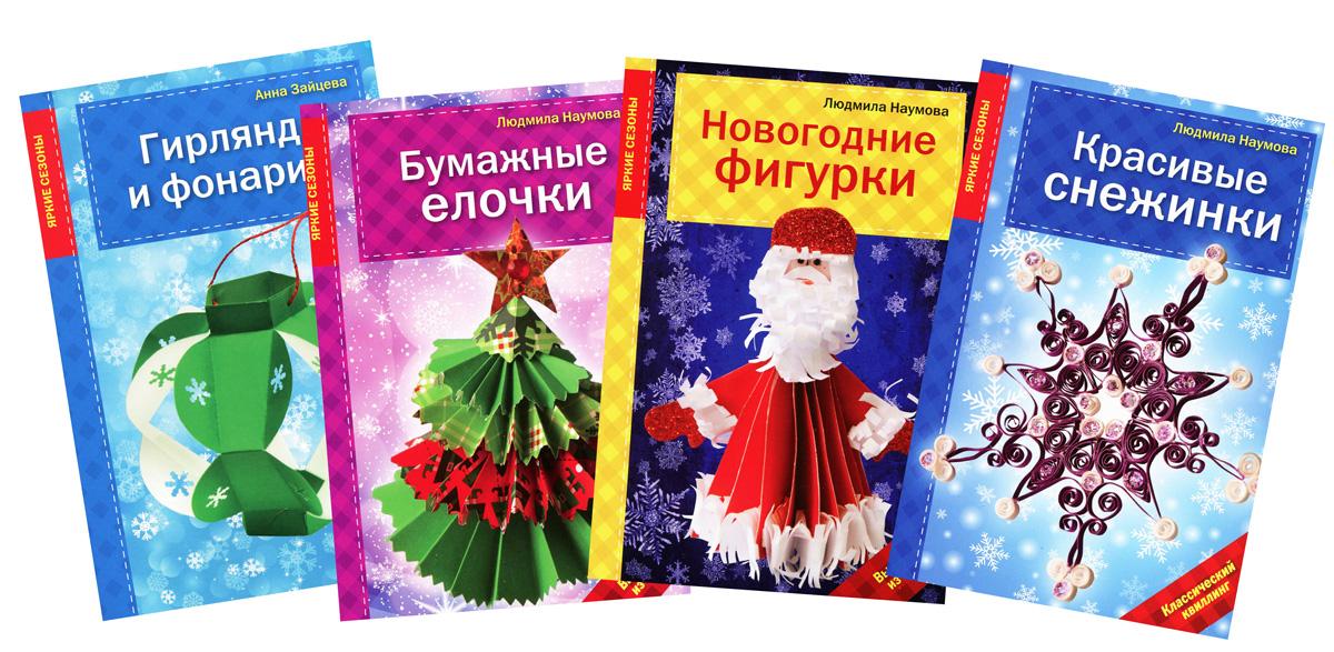 Создай новогодний декор (комплект из 4 книг)
