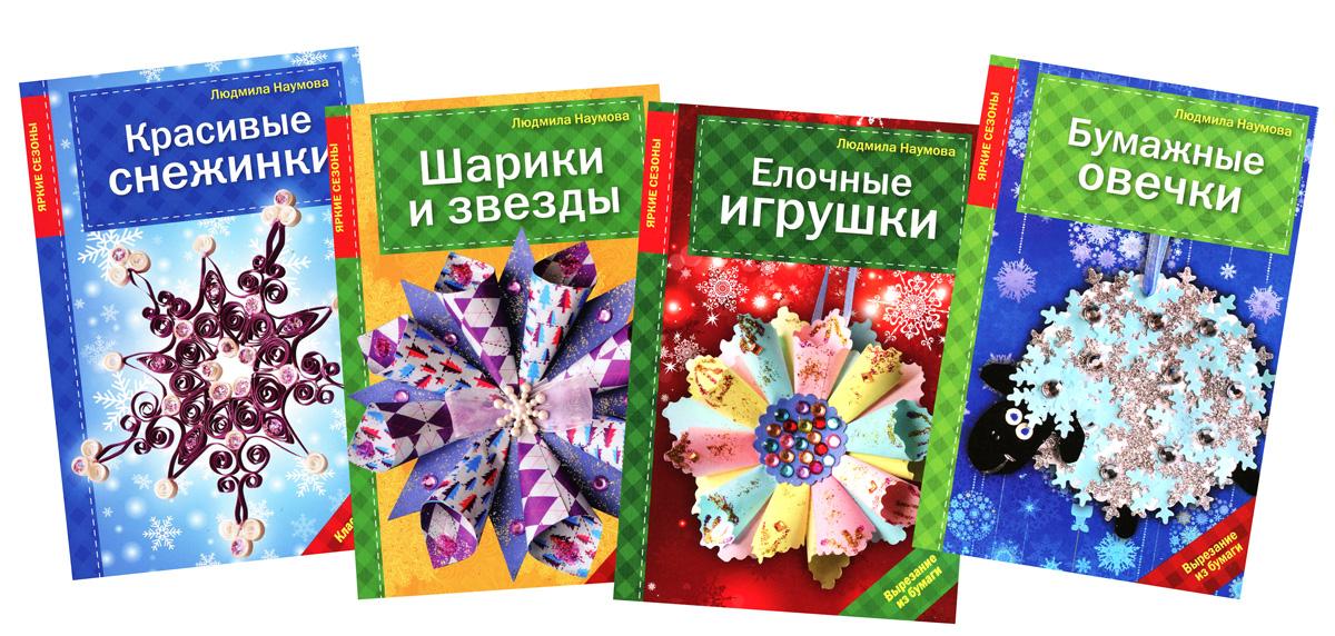 Красивые елочные игрушки своими руками (комплект из 4 книг)