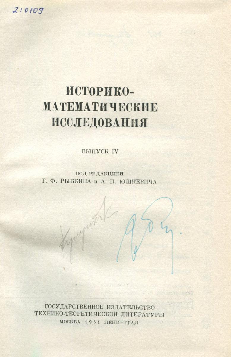 Историко-математические исследования. Выпуск 4