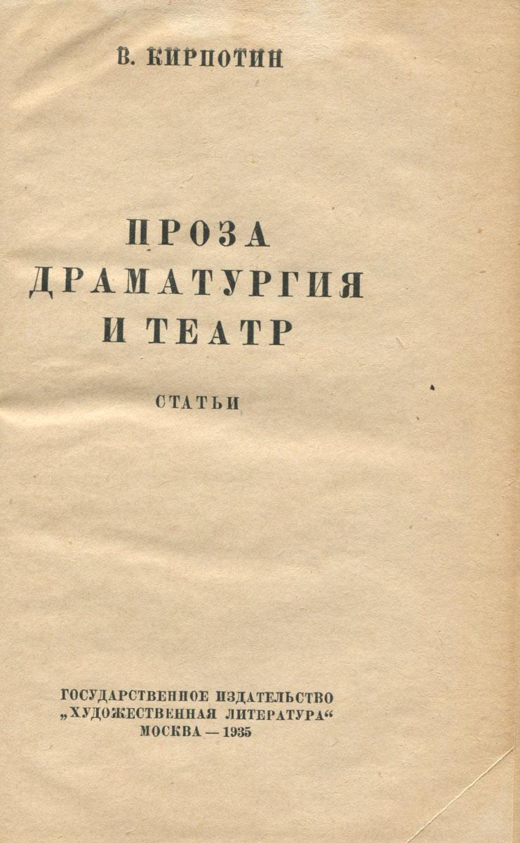 В. Кирпотин. Проза, драматургия и театр
