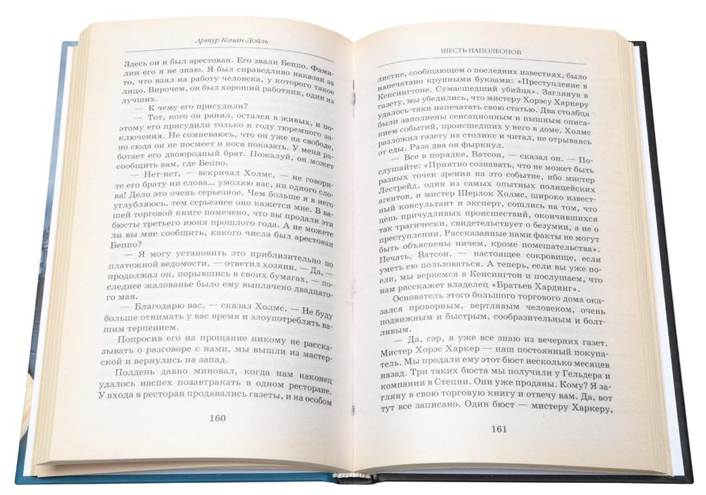 Артур Конан-Дойль (комплект из 25 книг)