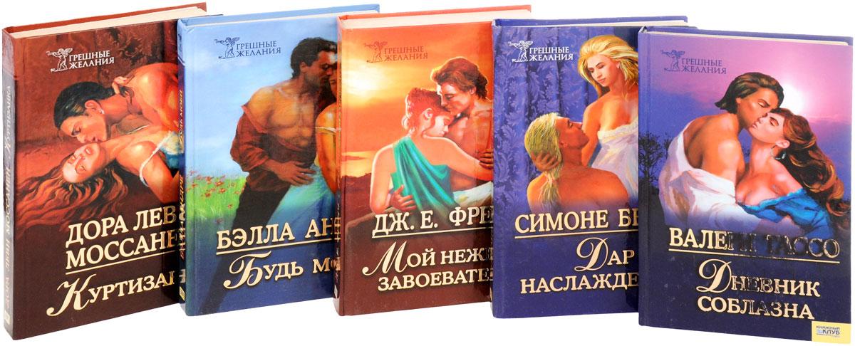 """Серия """"Грешные желания"""" (комплект из 5 книг)"""