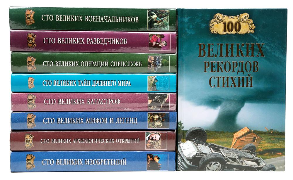 """Серия """"Сто великих"""" (комплект из 81 книги)"""