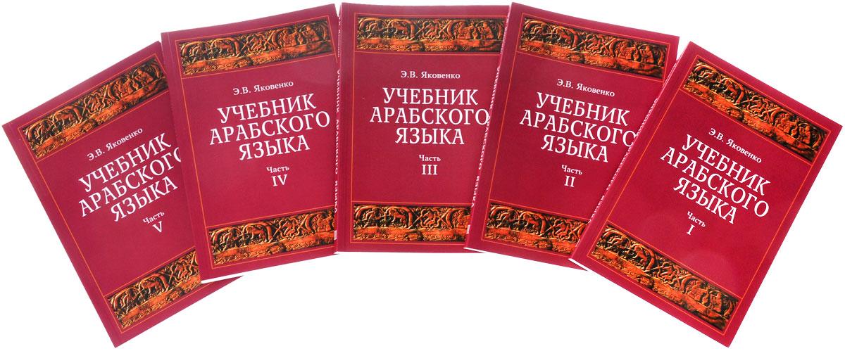 Учебник арабского языка для продолжающих. В 5 частях (комплект из 5 книг + CD)
