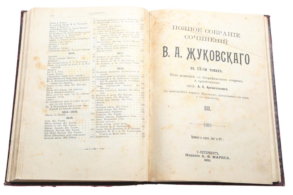 Полное собрание сочинений В. А. Жуковского в 12 томах. Тома 1-3 (в одной книге)