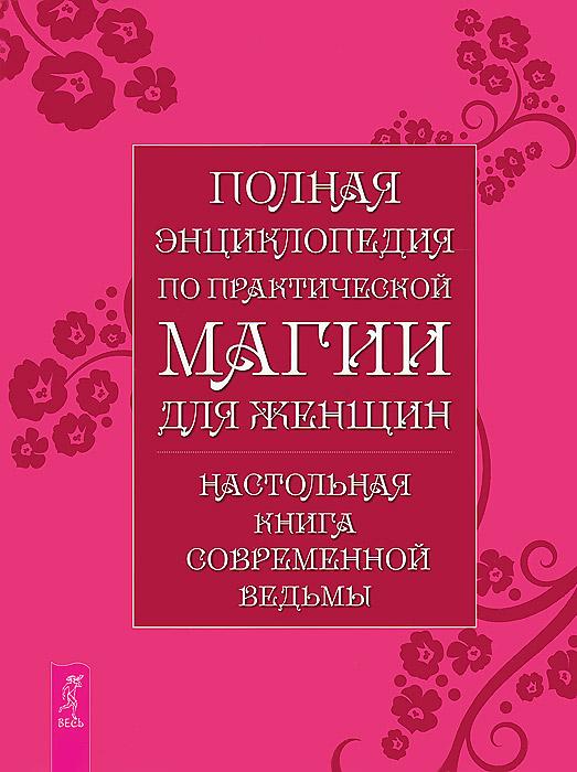 Освобождение от иллюзий. Белая магия для женщин. Полная энциклопедия по практической магии (комплект из 3 книг)