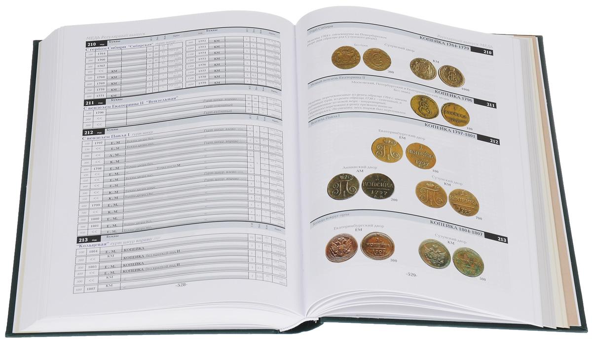 Монеты России 1700-1917 годов. Базовый каталог