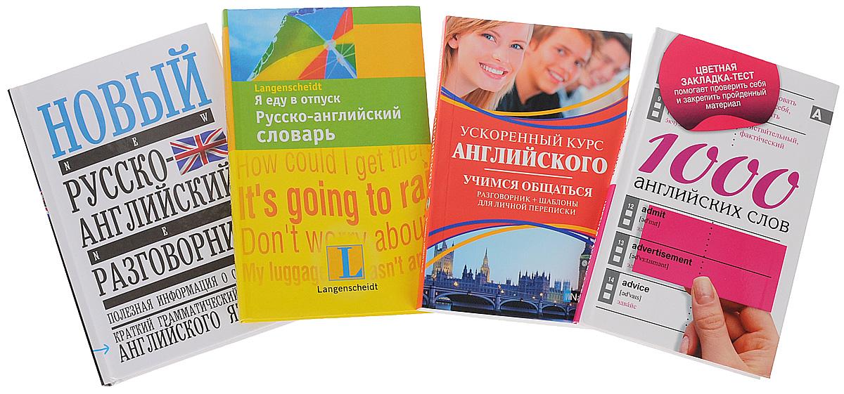 Английский на все случаи жизни (комплект из 4 книг)