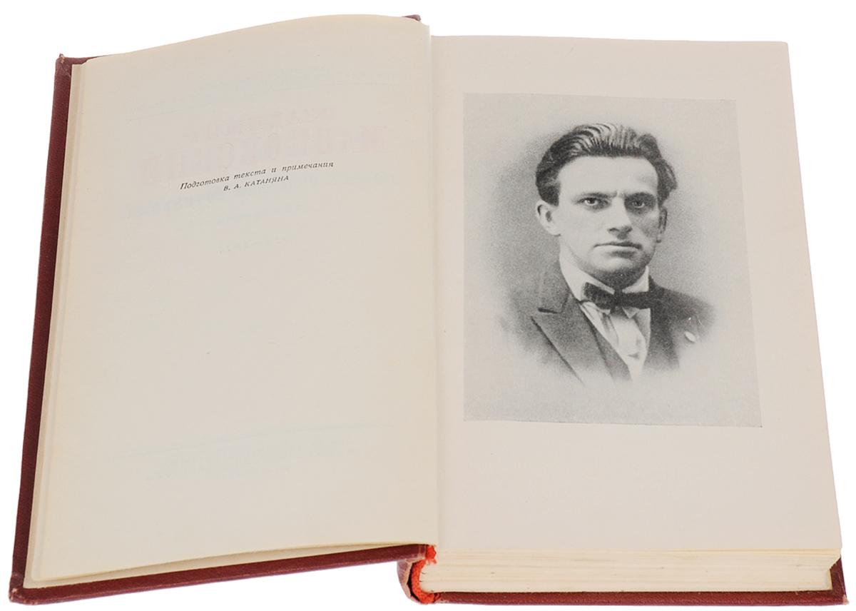 Владимир Маяковский. Полное собрание сочинений в 13 томах (комплект)