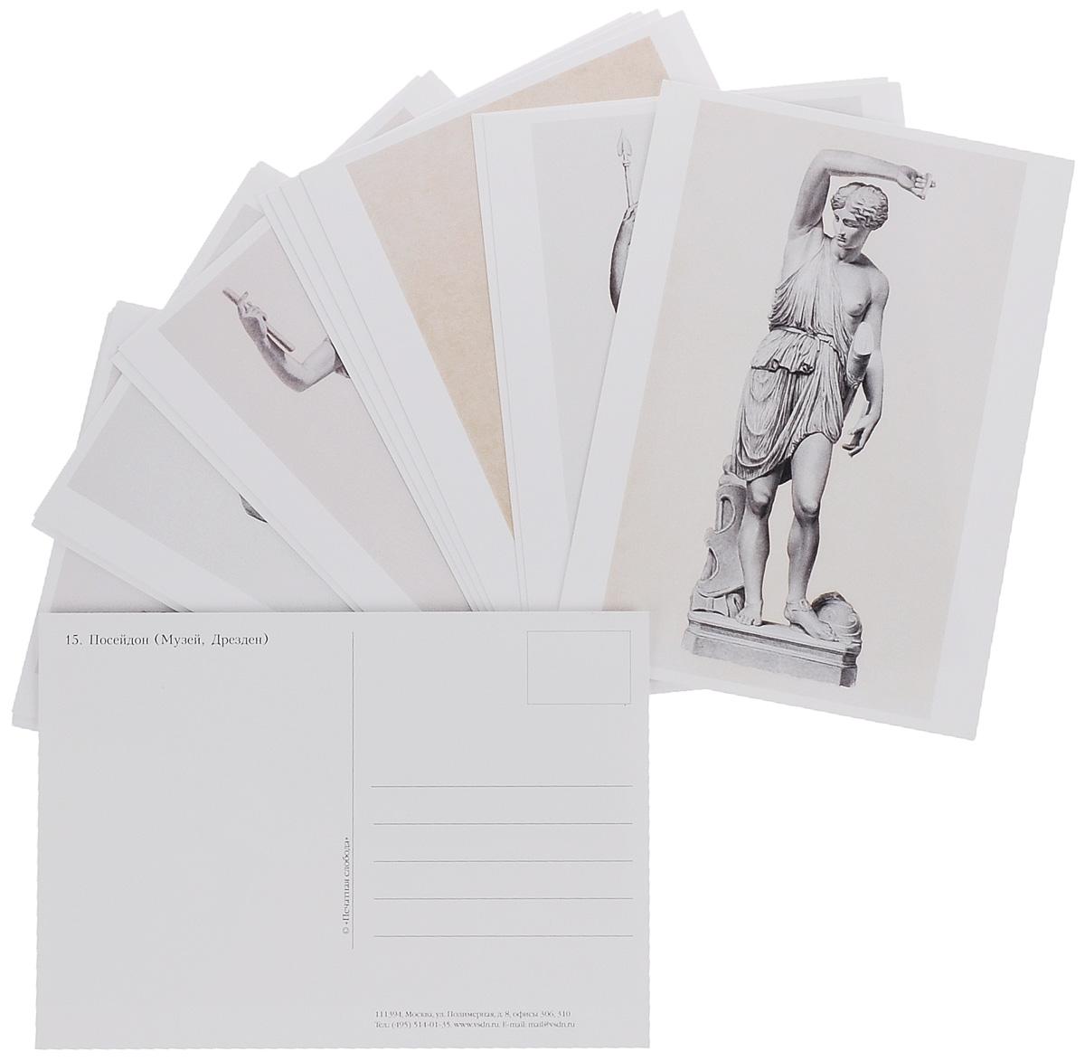 Античная скульптура (набор из 15 открыток)