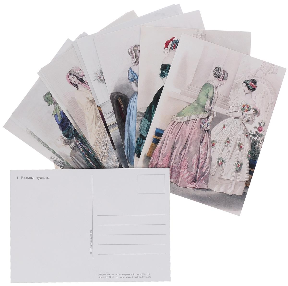 Журнал высокой моды. 1846 (набор из 15 открыток)