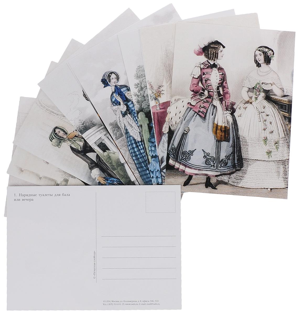 Журнал высокой моды. 1848 (набор из 15 открыток)