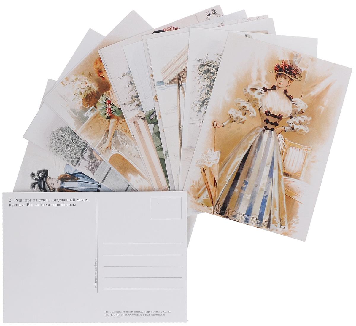 Вестник моды. 1895 (набор из 15 открыток)