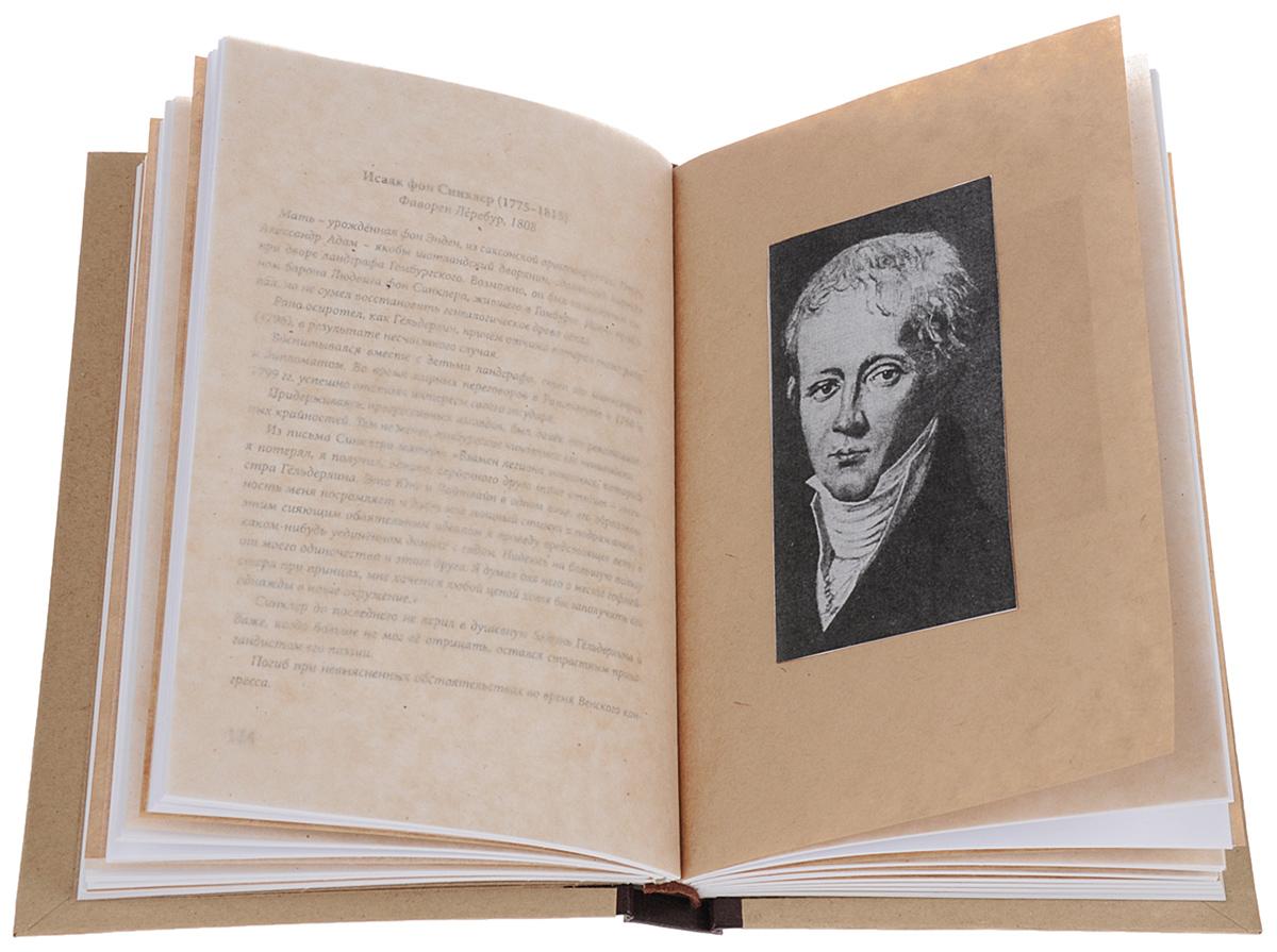 ������ �������� ������� ����������. ������������� / Johann Christian Friedrich Holderlin: Gedichte