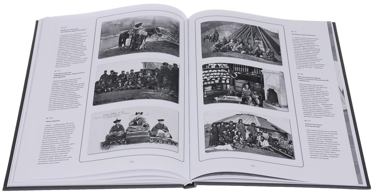 Народы Российской империи на почтовых открытках. Конец XIX - начало XX века