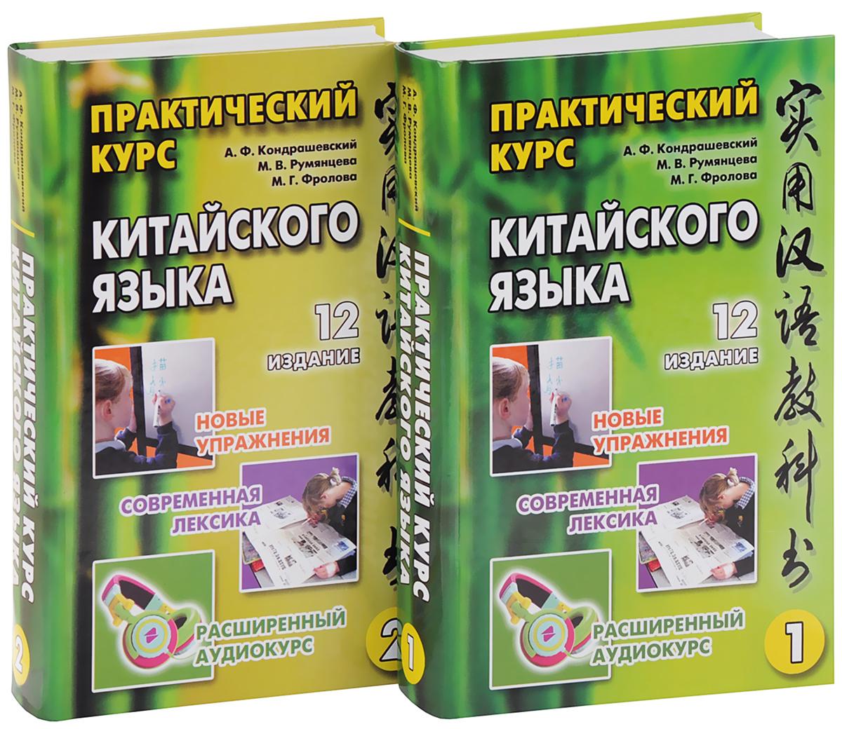 Практический курс китайского языка. В 2 томах (комплект из 2 книг + CD-ROM)