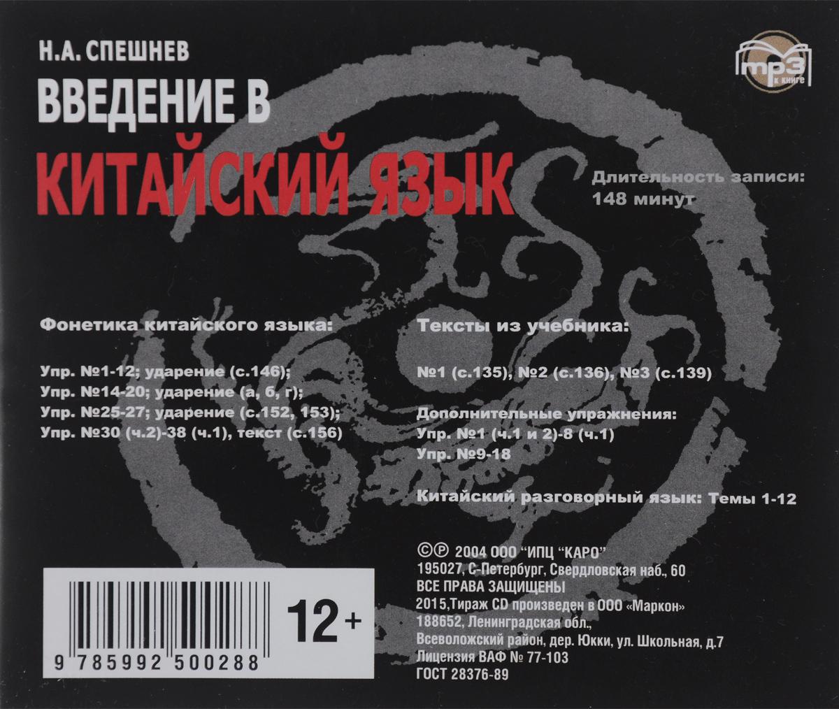 Введение в китайский язык (аудиокурс MP3 на CD)