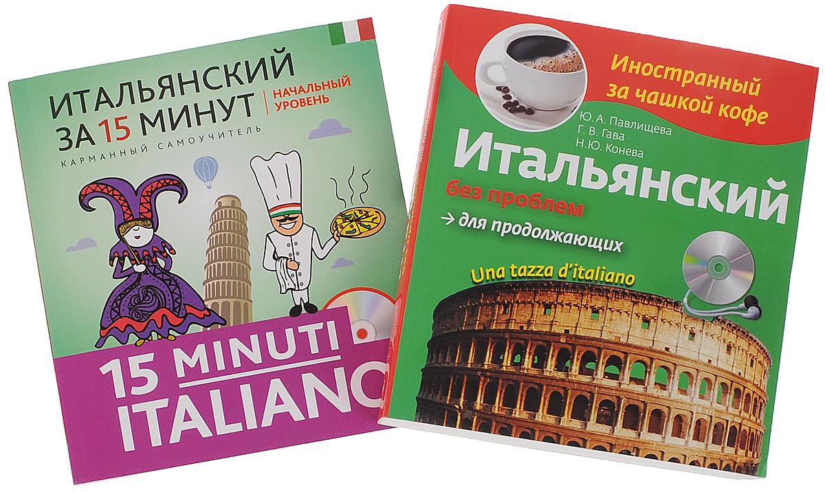 Итальянский без проблем. С нуля до продолжающего уровня (комплект из 2 книг + 2 CD)