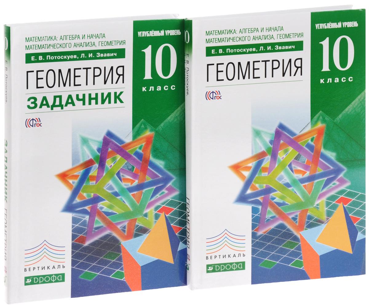 Геометрии класс потоскуев 10-11 задачник по скачать