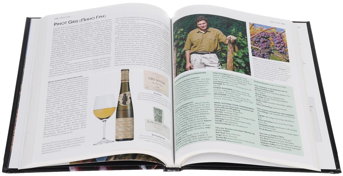 Лучшие вина и виноградники мира. Полное руководство для ценителей
