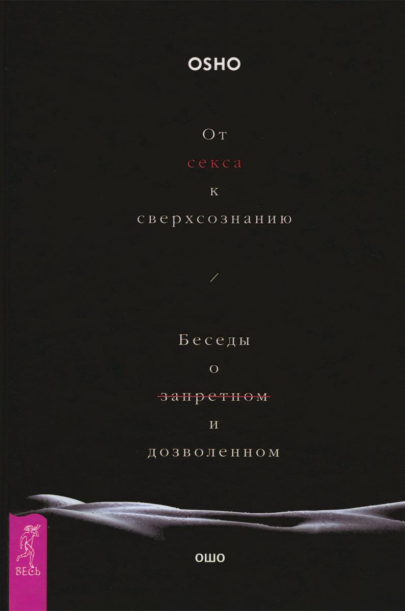 От секса к сверхсознанию. Медитация, любовь и секс. Желания. Страсти. Фантазии (комплект из 3 книг)