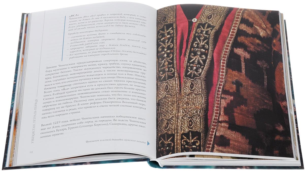 Бирюзовый дневник. Узбекистан. Тетрадь первая