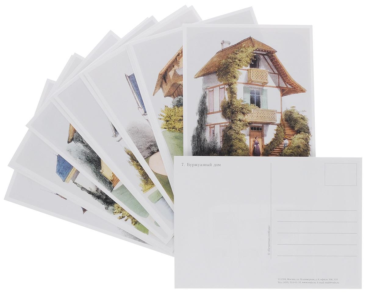 Сельские жилища (буклет/Открытки)