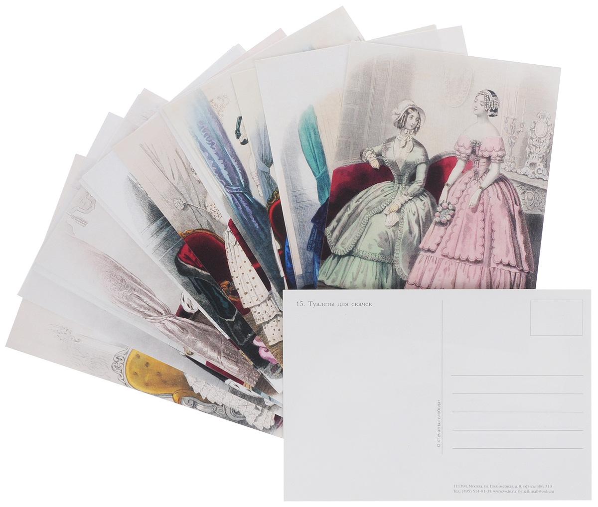 Журнал высокой моды. 1847 (буклет/Открытки)